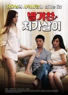 Asya Erotik Film İzle   HD