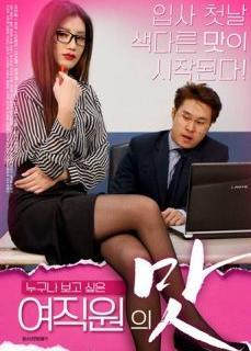 Gözlüklü Sekreter Erotik Filmi HD İzle | HD